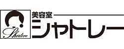 秋田県 秋田市 美容室シャトレー